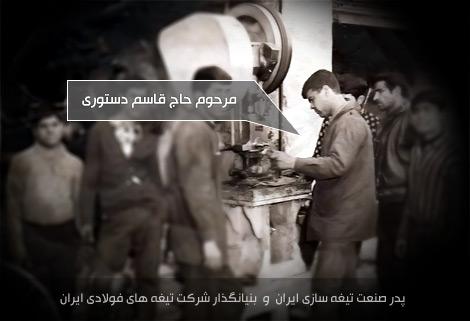 مرحوم حاج قاسم دستوری، پدر صنعت تیغه سازی در ایران